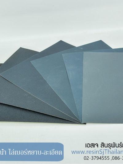 กระดาษทราย ขัดน้ำ สำหรับขัดเรซิ่น งานหล่อ งานคาร์บอนไฟเบอร์