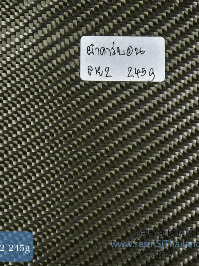 ใยคาร์บอน ลาย2 245g