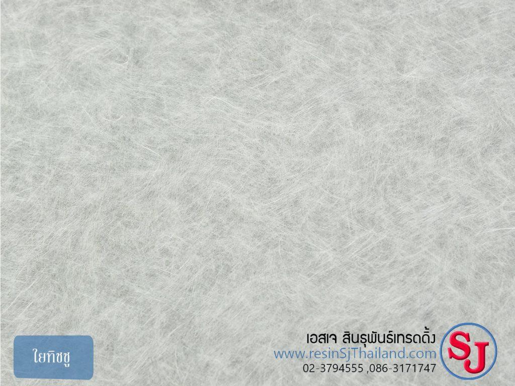 ใยทิชชู (Fiberglass Surface Tissue Mat) | เรซิ่นเอสเจ