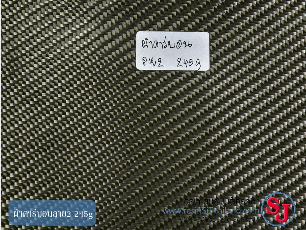 ผ้าคาร์บอนลาย2 245กรัม