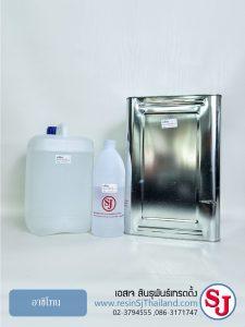 น้ำยาเช็ดล้างมือและเครื่องมือ สำหรับงานเรซิ่น ยางซิลิโคน