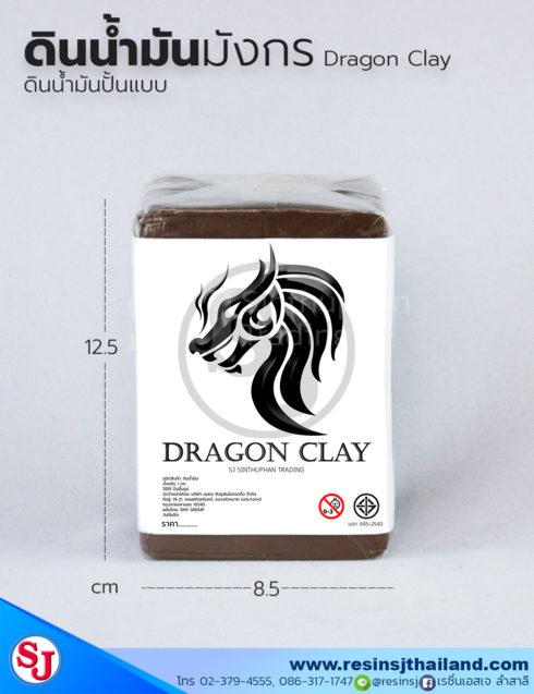 ดินน้ำมัน มังกร (Dragon Clay) ดินน้ำมันปั้นต้นแบบ อุปกรณ์งานศิลป์ ,อุปกรณ์งานฝีมือ ,อุปกรณ์เขียนแบบ ... ไม้ปั้นดิน,งานปั้น ,อาหารดินปั้น ,ดินปั้นอาหารทะเล ,อาหารจิ๋ว, อาหารทะเลจิ๋ว ,งานปั้นของจิ๋วตามสั่ง ,ปั้นงานจิ๋วตามสั่ง, อาหารจิ๋วตามแบบ,เครืองมือปั้นดินน้ำมัน ,ดินน้ำมันสิงโต, ดินน้ำมันมังกร
