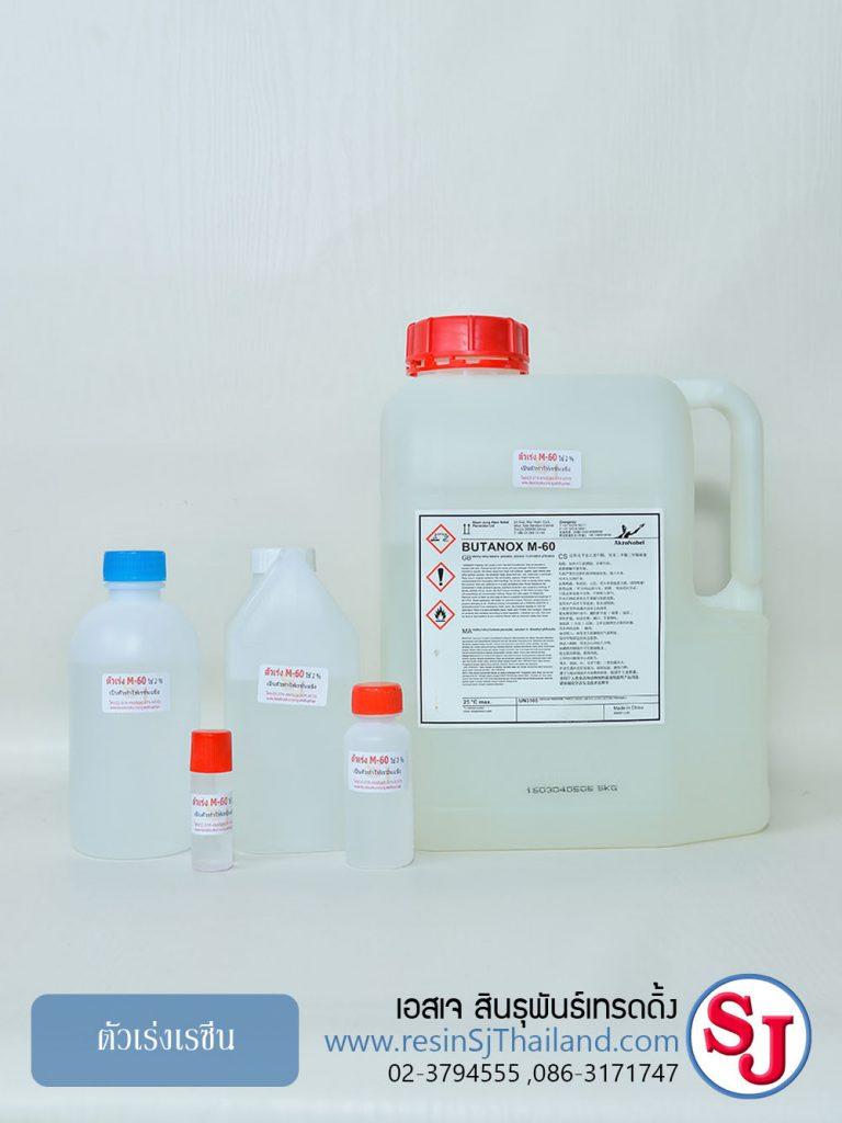 ตัวเร่งเรซิ่น (Hardener),ฮารด์เดนเนอร์ ตัว เร่ง ตัวเร่ง ฮาร์ด ฮาด Hardener cobalt โคบอล โคบอลท์ ตัวม่วง ตัว ม่วง เรซิ่น อีพ็อกซี่ ใยแก้ว ไฟเบอร์กลาส ไฟเบอร์กล๊าส คาร์บอนไฟเบอร์ คาร์บอน ไฟเบอร์ หล่อ เร ซิ่น เคลือบ เคส เคลือบ พื้น เคลือบ ไม้ เคลือบ โต๊ะ ไม้ หุ้ม คาร์บอน สอน วิธี เคฟ ล่า เคฟล่า เคฟลาร์ เคฟล่าร์ เรซิ่ง เรสิน เรซิง เรซิ้น เอส เจ ลำสาลี หล่อ ซิลิโคน สี เมทัลลิค เรซิ่น เคลือบ โฟม เรซิ่น เคลือบ รูป เพียว คาร์บอน แวคคั่ม อินฟิวชั่น คาร์บอน แท้ ร้าน เรซิ่น ขาย ถูก ตัวเร่ง โคบอล โคบอลท์ เร ซิ่น ใส ราคา โต๊ะ เร ซิ่น เคส เร ซิ่น น้ำ ยา เร ซิ่น น้ำยา เร ซิ่น ราคา เร ซิ่น คือ งาน เร ซิ่น น้ำ ยา เร ซิ่น resin อี พ็ อก ซี่ เครื่องมือ ช่าง รถ พื้น อี พ็ อก ซี่ เร ซิ่น ราคา สี อี พ็ อก ซี่ ไฟเบอร์ กลา ส เรซิน อุปกรณ์ เคส โทรศัพท์ กรอบ รูป ซื้อ ของ ออนไลน์ คาร์บอน ไฟเบอร์ โพ ลี ยู รี เท น เร ซิ่น ใส อาร์ต กรอบ ห ลุย ส์ น้ํา ยา ทํา ความ สะอาด เค ฟ ล่า polyester คือ กรอบ ลอย เคมีภัณฑ์ รุ่ง อา ร์ ท