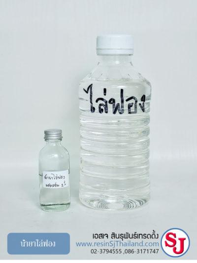 น้ำยาไล่ฟองอากาศ น้ำ ยา น้ำยา ไล่ ฟอง อากาศ ใน เร ซิ่น ตัว เร่ง ตัวเร่ง ฮาร์ด ฮาด Hardener cobalt โคบอล โคบอลท์ ตัวม่วง ตัว ม่วง เรซิ่น อีพ็อกซี่ ใยแก้ว ไฟเบอร์กลาส ไฟเบอร์กล๊าส คาร์บอนไฟเบอร์ คาร์บอน ไฟเบอร์ หล่อ เร ซิ่น เคลือบ เคส เคลือบ พื้น เคลือบ ไม้ เคลือบ โต๊ะ ไม้ หุ้ม คาร์บอน สอน วิธี เคฟ ล่า เคฟล่า เคฟลาร์ เคฟล่าร์ เรซิ่ง เรสิน เรซิง เรซิ้น เอส เจ ลำสาลี หล่อ ซิลิโคน สี เมทัลลิค เรซิ่น เคลือบ โฟม เรซิ่น เคลือบ รูป เพียว คาร์บอน แวคคั่ม อินฟิวชั่น คาร์บอน แท้ ร้าน เรซิ่น ขาย ถูก ตัวเร่ง โคบอล โคบอลท์ เร ซิ่น ใส ราคา โต๊ะ เร ซิ่น เคส เร ซิ่น น้ำ ยา เร ซิ่น น้ำยา เร ซิ่น ราคา เร ซิ่น คือ งาน เร ซิ่น น้ำ ยา เร ซิ่น resin อี พ็ อก ซี่ เครื่องมือ ช่าง รถ พื้น อี พ็ อก ซี่ เร ซิ่น ราคา สี อี พ็ อก ซี่ ไฟเบอร์ กลา ส เรซิน อุปกรณ์ เคส โทรศัพท์ กรอบ รูป ซื้อ ของ ออนไลน์ คาร์บอน ไฟเบอร์ โพ ลี ยู รี เท น เร ซิ่น ใส อาร์ต กรอบ ห ลุย ส์ น้ํา ยา ทํา ความ สะอาด เค ฟ ล่า polyester คือ กรอบ ลอย เคมีภัณฑ์ รุ่ง อา ร์ ท
