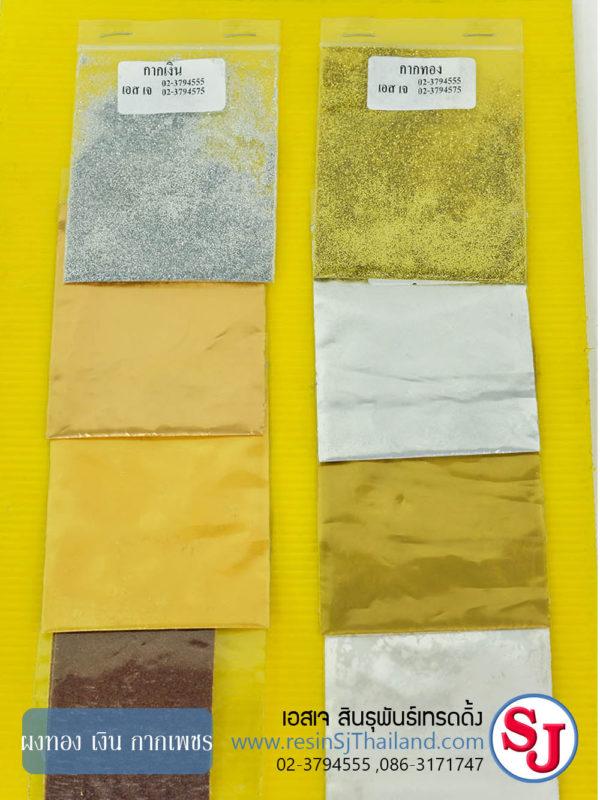 ผงทอง ผงมุกทอง ผงเงิน ผงกากเพชร