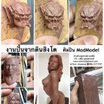 ดินน้ำมัน มังกร (Dragon Clay) ดินน้ำมันปั้นต้นแบบ ดินน้ำมันสิงโต ปั้นง่าย เพื่อทำแม่พิมพ์ยางซิลิโคน หรือ ไฟเบอร์กล๊าสในขั้นตอนต่อไป สั่งซื้อได้ที่ Line: @resinsj โทร.02-3794555