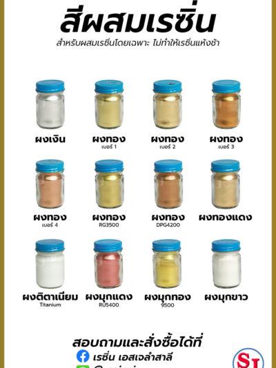 สีผสมเรซิ่นผงทอง,สีผสมเรซิ่นผงกากเพชร,สีผสมเรซิ่นผงผงเงิน