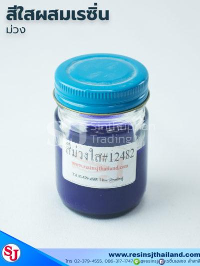 เรซิ่นหล่อ,epoxyresin , อีพ็อกซี่เรซิ่น , สีผสมเรซิ่น,สีโปร่งแสง,ArtResin , pigment , colour for resinart , resinsj,เรซิ่นใส