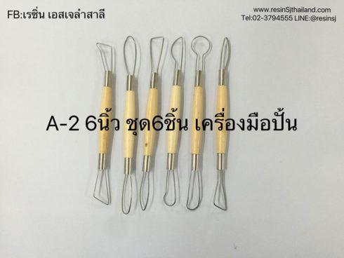 A2 ชุดเครื่องมือปั้น6นิ้ว 6ชิ้น ไม้ปั้นงาน ด้ามจับถนัดมือ ปั้นต้นแบบงานหล่อเรซิ่น