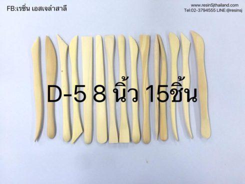 D-5 พายไม้ 8 นิ้ว 15 ชิ้น ไม้ปั้นงาน ด้ามจับถนัดมือ ปั้นต้นแบบงานหล่อเรซิ่น