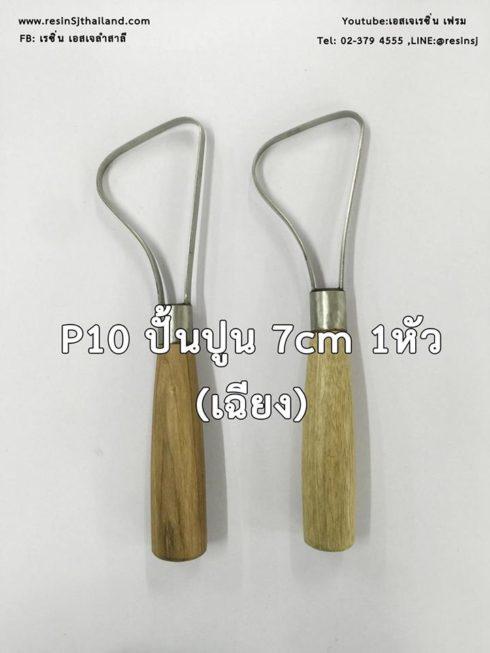 P10 ปั้นปูน 7 cm (เฉียง)ไม้ปั้นงาน ด้ามจับถนัดมือ ทำต้นแบบงานหล่อเรซิ่น