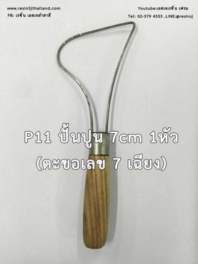 P11 ปั้นปูน 7 cm 1 หัว (ตะขอเลข 7 เฉียง)ไม้ปั้นงาน ด้ามจับถนัดมือ ปั้นต้นแบบงานหล่อเรซิ่น