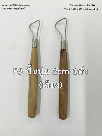 ปั้นปูน2cmไม้ปั้นงาน ด้ามจับถนัดมือ ทำต้นแบบงานหล่อเรซิ่น