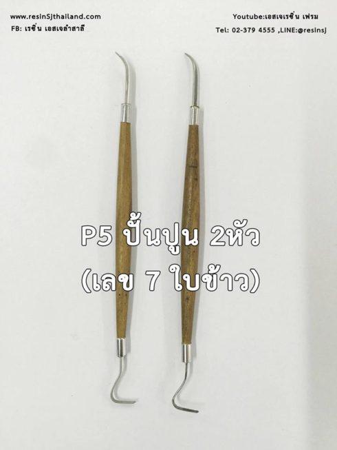 P-5 ปั้นปูน2หัว เลข7 + ใบข้าวไม้ปั้นงาน ด้ามจับถนัดมือ ทำต้นแบบงานหล่อเรซิ่น