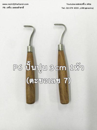 P-6 ปั้นปูน 3cm 1 หัว (ตะขอเลข7)ไม้ปั้นงาน ด้ามจับถนัดมือ ทำต้นแบบงานหล่อเรซิ่น