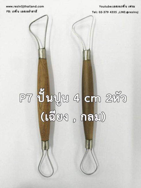 P-7 ปั้นปูน4cm 2 หัว (เฉียง,กลม)ไม้ปั้นงาน ด้ามจับถนัดมือ ทำต้นแบบงานหล่อเรซิ่น