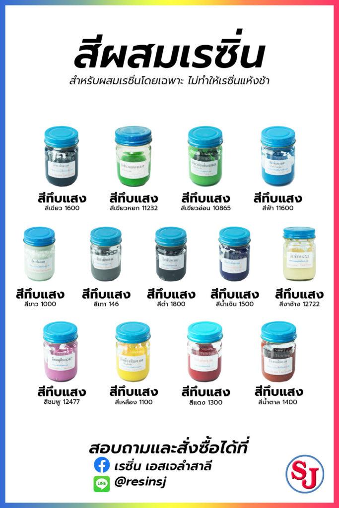 สีผสมเรซิ่น สีทีบแสง สีพาสเทล -สีเฉพาะเบสเรซิ่นโดยเฉพาะ เป็นสีที่สามารถผสมกับเรซิ่น แล้วเรซิ่นแห้งได้ ค่ะ สีมีลักษณะเป็นเนื้อครีม และ ผงสี มีหลากหลายสีให้เลือกใช้ตามจินตนาการ ดังนี้ค่ะ 1.สีทึบแสงขาว ดำ ชมพู แดง เหลือง ม่วง น้ำเงิน เทา ส้ม ฟ้า น้ำตาล เขียว เขียวอ่อน งาช้าง 2.สีใส โปร่งแสง เขียว ชมพู แดง ดำ ม่วง น้ำเงิน ส้ม เหลือง 3สีพาสเทล ทึบแสง เขียว เหลือง12653 เขียวทะเล 12658 ฟ้าคราม12660 ม่วง 12656 ส้ม 12670 4.ผงสีสะท้อนแสง ขาว ชมพูสะท้อนแสง ส้มสะท้อนแสง ฟ้าสะท้อนแสง ม่วงสะท้อนแสง 5.ผงเรืองแสงสีฟ้าน้ำทะเล ผงเรืองแสงสีธรรมชาติ สีส้ม สีชมพู สีเขียว