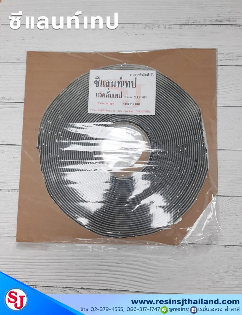 ซีแลนท์เทป ( แวคคั่มเทป ) vacuum tape