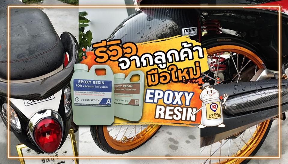 มือใหม่ Epoxy Resin