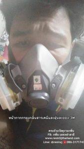 กันกลิ่นเหม็น หายใจสะดวกคล่องจมูกและคอขึ้นเยอะด้วยหน้ากากกรองคู่ สอบถามเพิ่มเติม 02-3794555