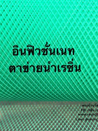 ครบถ้วนอุปกรณ์แวคคั่มอินฟิวชั่น เพียวคาร์บอน 02-3794555 line@: @resinsj