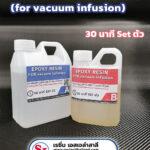 อีพ็อกซี่เรซิ่น ( Epoxy resin for vacuum infusion ) 30 นาทีเซ็ทตัว