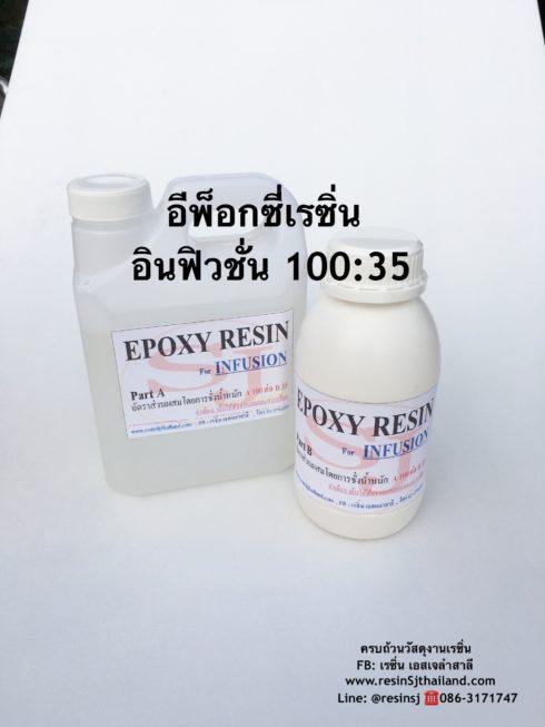 อีพ็อกซี่เรซิ่น ( Epoxy resin for vacuum infusion ) อีพ็อกซี่ epoxy ใยแก้ว ไฟเบอร์กลาส ไฟเบอร์กล๊าส คาร์บอนไฟเบอร์ คาร์บอน ไฟเบอร์ หล่อ เร ซิ่น เคลือบ เคส เคลือบ พื้น เคลือบ ไม้ เคลือบ โต๊ะ ไม้ หุ้ม คาร์บอน สอน วิธี เคฟ ล่า เคฟล่า เคฟลาร์ เคฟล่าร์ เรซิ่ง เรสิน เรซิง เรซิ้น เอส เจ ลำสาลี หล่อ ซิลิโคน สี เมทัลลิค เรซิ่น เคลือบ โฟม เรซิ่น เคลือบ รูป เพียว คาร์บอน แวคคั่ม อินฟิวชั่น คาร์บอน แท้ ร้าน เรซิ่น ขาย ถูก ตัวเร่ง โคบอล โคบอลท์ เร ซิ่น ใส ราคา โต๊ะ เร ซิ่น เคส เร ซิ่น น้ำ ยา เร ซิ่น น้ำยา เร ซิ่น ราคา เร ซิ่น คือ งาน เร ซิ่น น้ำ ยา เร ซิ่น resin อี พ็ อก ซี่ เครื่องมือ ช่าง รถ พื้น อี พ็ อก ซี่ เร ซิ่น ราคา สี อี พ็ อก ซี่ ไฟเบอร์ กลา ส เรซิน อุปกรณ์ เคส โทรศัพท์ กรอบ รูป ซื้อ ของ ออนไลน์ คาร์บอน ไฟเบอร์ โพ ลี ยู รี เท น เร ซิ่น ใส อาร์ต กรอบ ห ลุย ส์ น้ํา ยา ทํา ความ สะอาด เค ฟ ล่า polyester คือ กรอบ ลอย เคมีภัณฑ์ รุ่ง อา ร์ ท เรือ ไฟเบอร์ ไฟเบอร์ กลา ส ครบถ้วนอุปกรณ์แวคคั่มอินฟิวชั่น เพียวคาร์บอน 02-3794555 line@: @resinsj