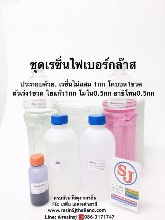 เรซิ่นสำหรับซ่อมชิ้นงาน ผสานกับใยแก้ว สั่งซื้อได้ที่ 02-3794555 , line@ : @resinsj