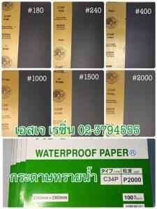 กระดาษทราย ขัดงานเรซิ่น