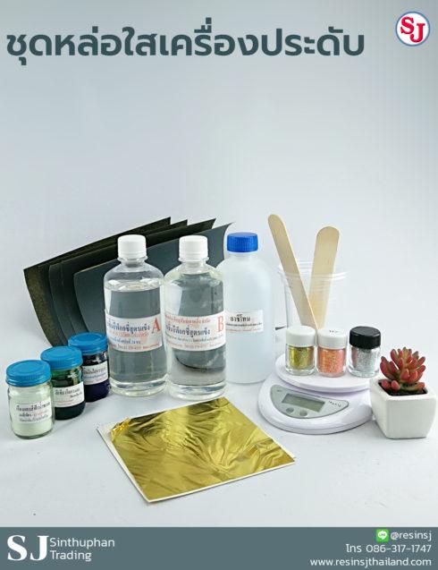 เรซิ่น หล่อใส ทำเครื่องประดับ ชนิดไม่มีกลิ่น ผสมง่าย อีพ็อกซี่เรซิ่น resin www.resinsjthailand.com