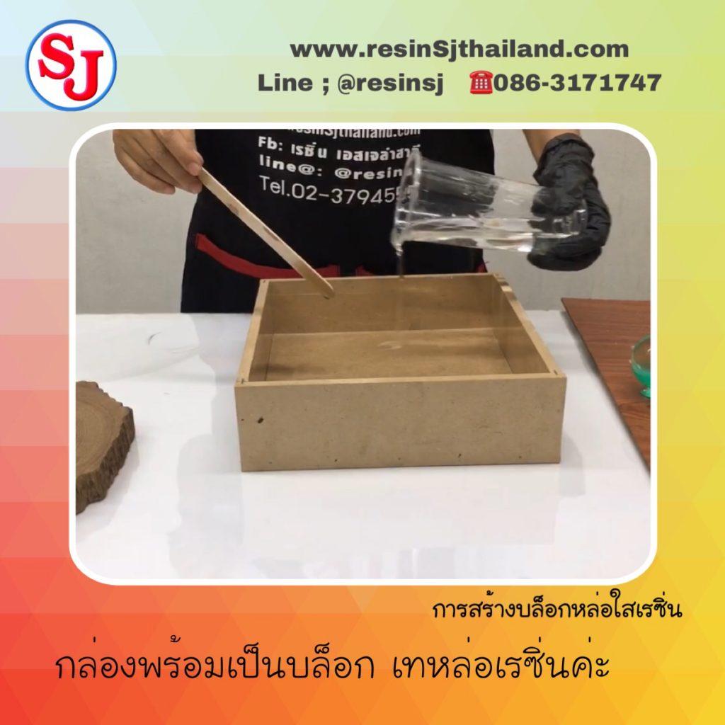 วิธีทำ,สอน ตีบล็อกไม้ หล่อเรซิ่นใส // ทำแม่พิมพ์หล่อเรซิ่นทรงเหลี่ยมด้วยตนเอง รับทำ สั่งซื่อ สอบถามวิธีทำ ติดต่อ www.resinsjthailand.com 086-3171747