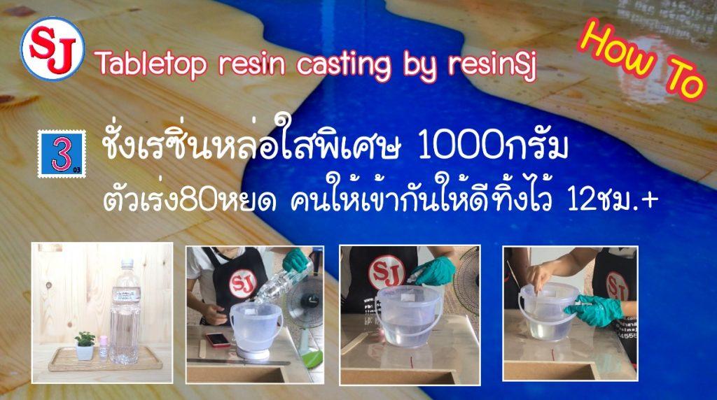 เรซิ่นหล่อใส วิธีการหล่อเรซิิ่น การผสมเรซิ่น อัตราการผสมเรซิ่น หล่อเรซิ่น โดย https://www.facebook.com/sj.sinthuphan/inbox/?selected_item_id=100006621485684