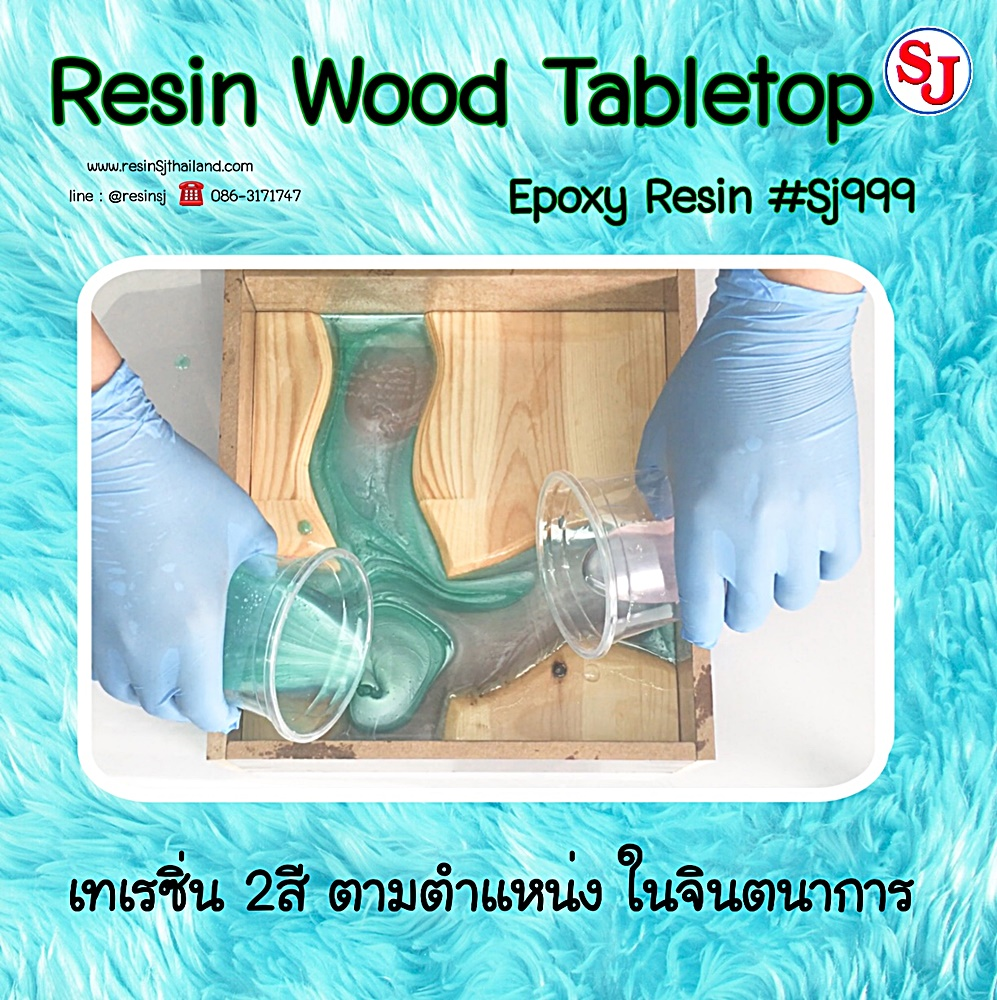 น้ำเทียม,resinsj ,sj ,DIY ,resin ,,เรซิ่น ,เรซิ่นหล่อ ,เรซิ่นหล่อใส ,เรซิ่นใส ,เรซิ่นเอสเจลำสาลี ,เรซิ่นไม่มีกลิ่นฉุน ,เรซิ่นDIY ,resinDIY อีพ็อกซี่เรซิ่น Epoxy resin ชนิดเคลือบไม้ สามารถใช้ผสมสีเรซิ่น ผสมผงมุก เพื่อความสวยงาม แปลกตา // resin , เรซิ่น , อีพ็อกซี่เรซิ่น , ใส, superclear , คริสตัลเรซิ่น