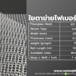 ตาข่ายใยแก้ว งานกันซึม Glassfiber Reinforce Concreteแผ่นใยเสริมแรง , ตาข่ายเสริมแรง ไฟเบอร์ //โพลีเอสเตอร์ : งานกันซึม , น้ำยากันซึม , ไฟเบอร์เมท