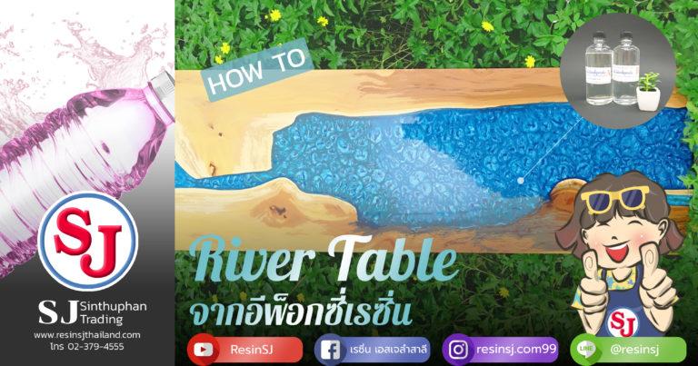 วิธีทำโต๊ะ ไม้ เร ซิ่น โต๊ะแม่น้ำ Resin Wood | เรซิ่นเอสเจ
