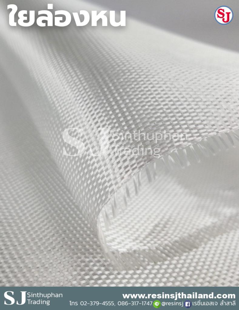 ใยล่องหน ใยผ้าโปร่งแสง ใยผ้าโปร่งแสง. Quickview. ผ้ากันสะเก็ดไฟ.