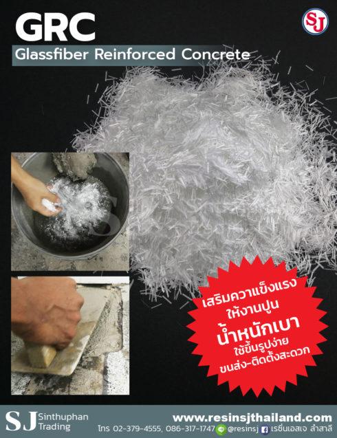 ผงใยแก้ว GRC งานซีเมนต์ [ Glassfiber Reinforce Concrete ] ใยแก้วผสมปูน , GRC , ใยแก้ว , ใช้สำหรับผสมปูนทั่วไป , คอนกรีตเสริมใยแก้ว GRC , Glassfibre Reinforced Concrete , #ใยแก้วสำหรับผสมปูนซีเมนต์