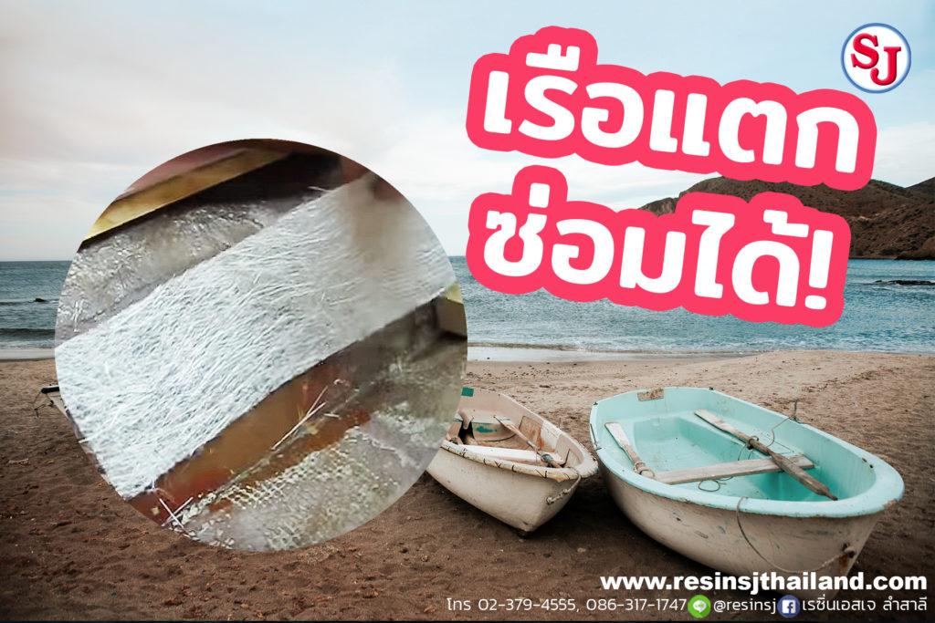 ซ่อมไฟเบอร์ , เรือแตกร้าว ซ่อมได้ , ชุดซ่อมไฟเบอร์, ซ่อมรอยแตกร้าว เป็นรูร่องแตกหัก ด้วย เรซิ่น ไฟเบอร์กล๊าส