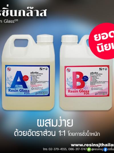 ResinGlass#011 [ Epoxy resin ] อีพ็อกซี่เรซิ่นกล๊าส#011