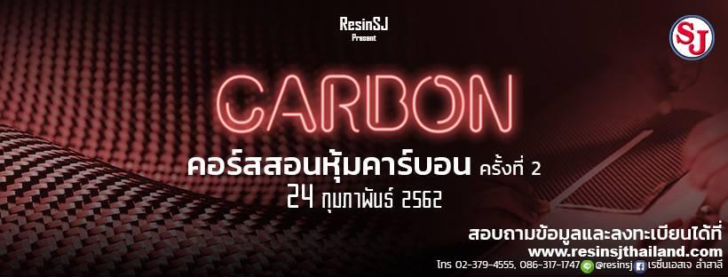 คาร์บอนไฟเบอร์, วิธีหุ้มคาร์บอน,ผ้าคาร์บอนไฟเบอร์