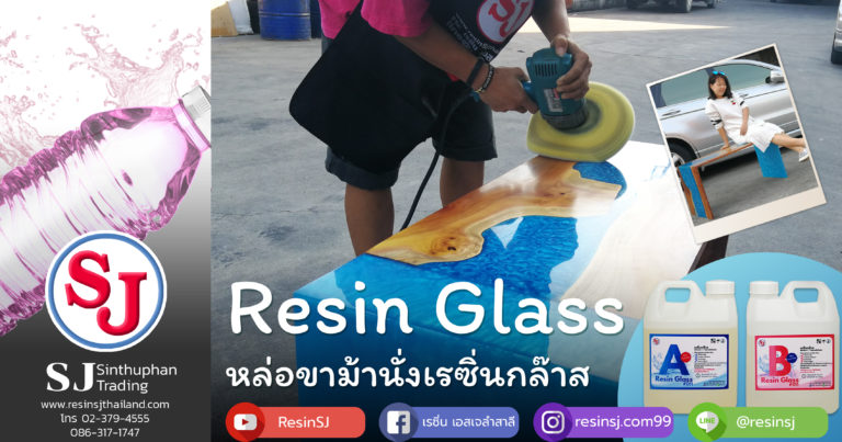 เรซิ่น เคลือบไม้ [ Epoxy resinGlass 011 Wooden resin Table ]