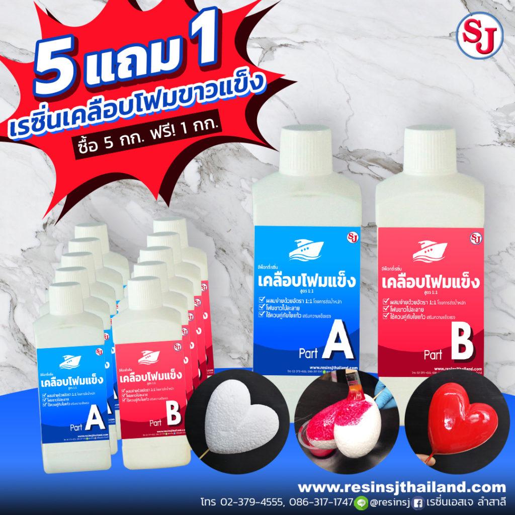 epoxy foam 5 free 1 2
