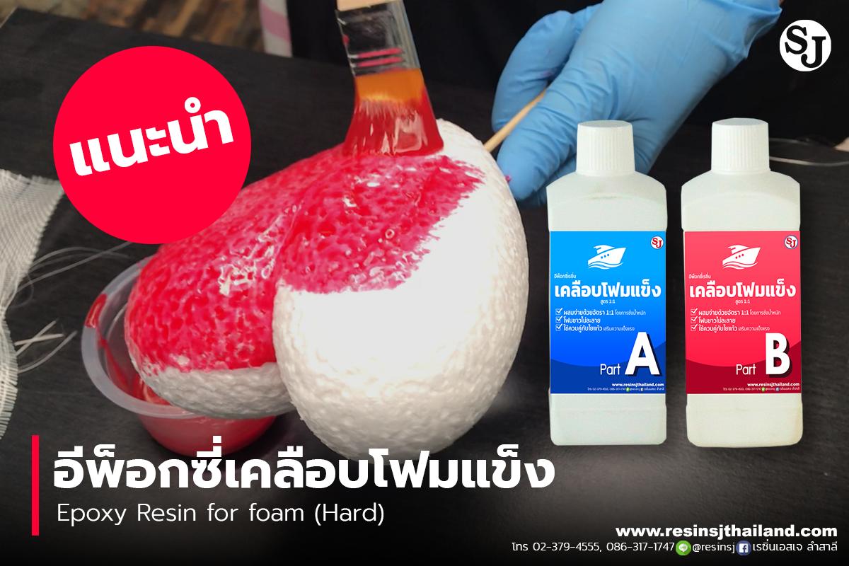 Epoxy coating for foam ,อีพ็อกซี่เรซิ่นเคลือบโฟมขาวให้แข็งแรง