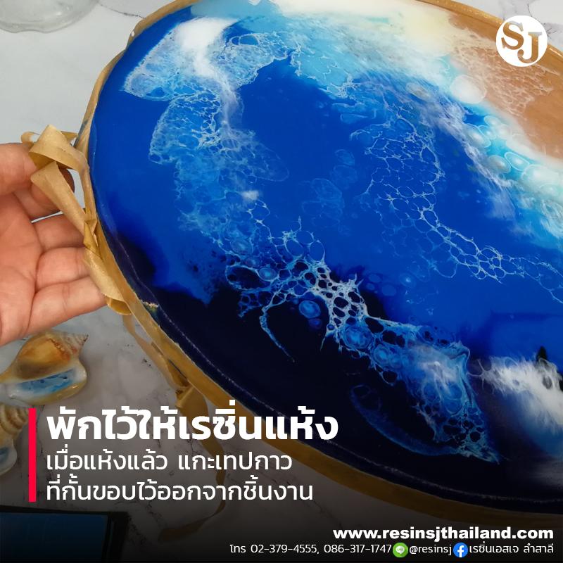 วิธีสร้างชายทะเลจำลอง ด้วยการเป่าเรซิ่น! | เรซิ่นเอสเจ