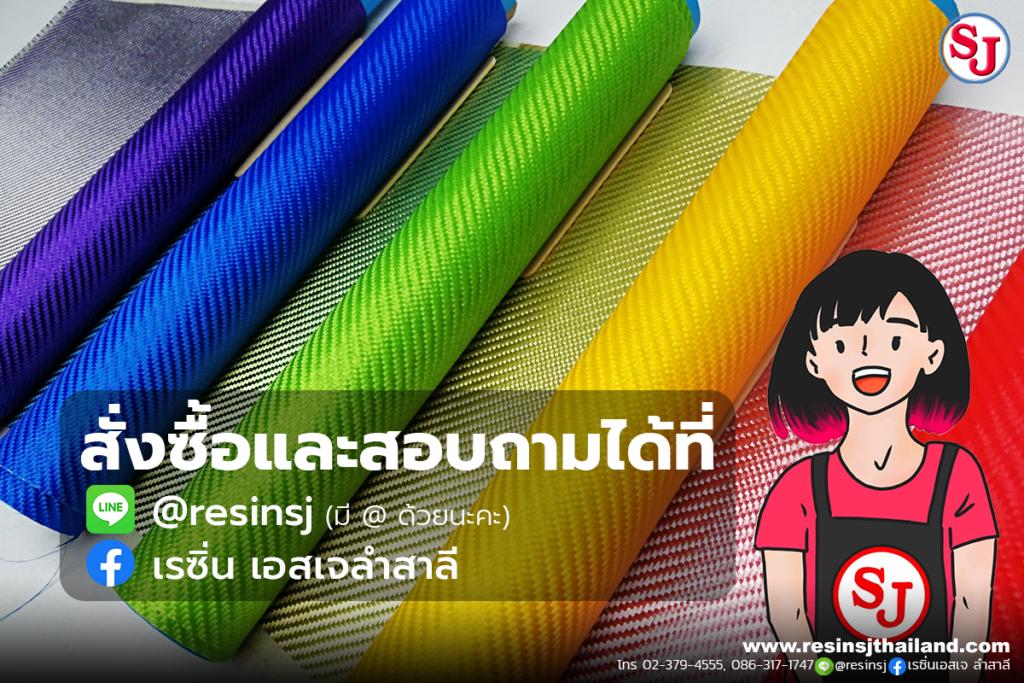 ผ้าคาร์บอนไฟเบอร์ , อลูมินั่มไฮบริด, keflar , resin , epoxyresin,คาร์บอนไฟเบอร์. ผ้าคาร์บอนแท้.ผ้าสีทอง.resinsj