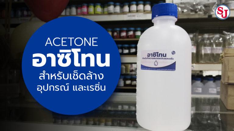 อาซิโทน น้ำยาเช็ดล้างอุปกรณ์และคราบเรซิ่น by ResinSJ