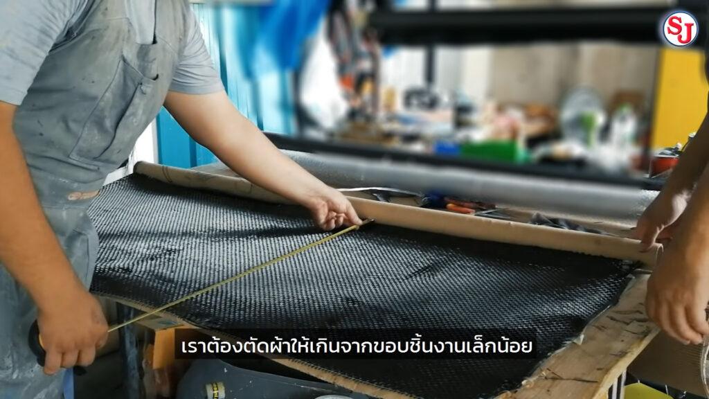 วิธีหุ้มผ้าคาร์บอนแท้ ขั้นที่ 5 ตัดผ้า ให้เกินจากขอบชิ้นงานเล็กน้อย