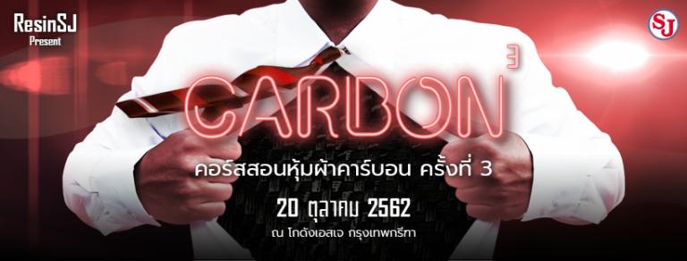 สอนหุ้มผ้าคาร์บอนแท้ ครั้งที่ 3