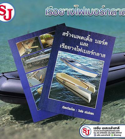 หนังสือเรือยางไฟเบอร์กลาส หนังสือ, สร้าง เรือยาง ไฟเบอร์กลาส,resinsj ,sj ,DIY ,resin