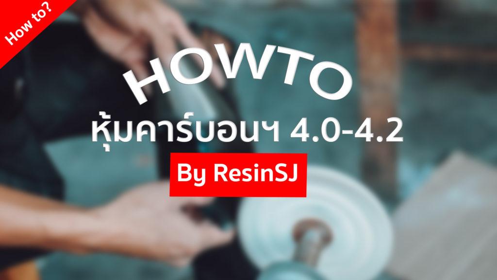How to หุ้มคาร์บอน
